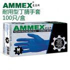 AMMEX爱马斯一次性耐用型丁腈手套(深蓝色),无粉